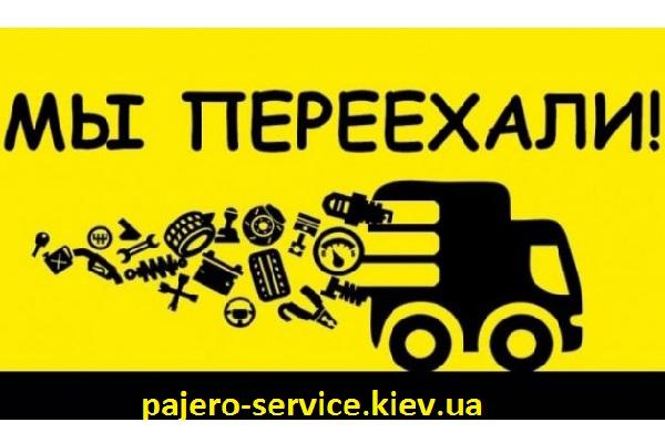 Pajero Service на Полевой, 72Б - ЗАКРЫТ! Ремонт Паджеро в Киеве