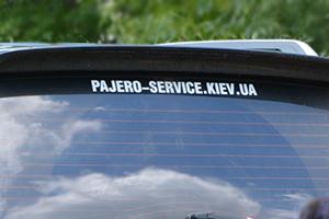 Наклейка PAJERO-SERVICE™ - это выгодно!
